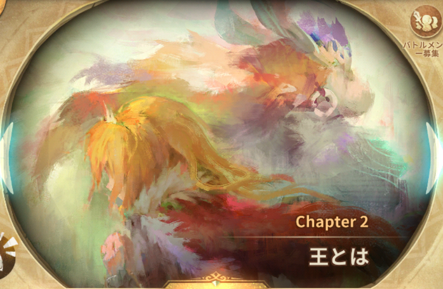 chapter2.王とは