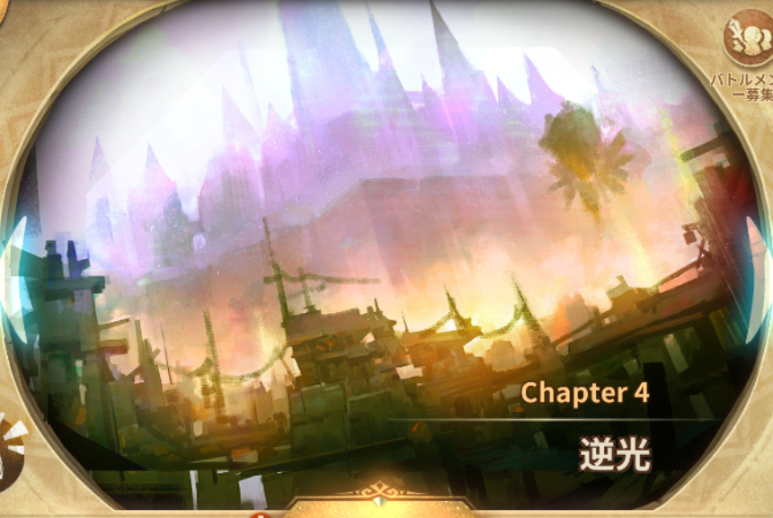 chapter4逆光